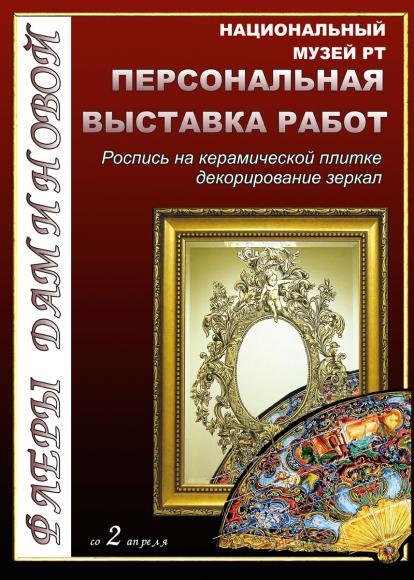персональная выставка работ Флеры Даминовой