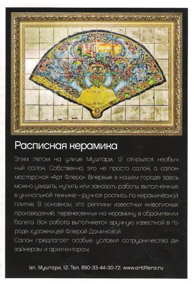 публикации о мастерской артфлера