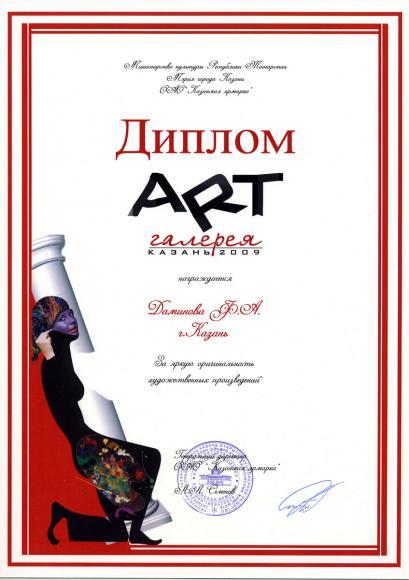 диплом за участие в Артгалерее 2009
