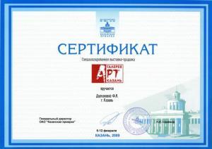 диплом за участие в выставке артгалерея 2009