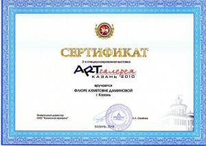 сертификат за участие в выставке Артгалерея 2010