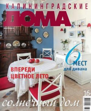 """Обложка журнала """"Калининградские дома"""" , май, 2013 г."""
